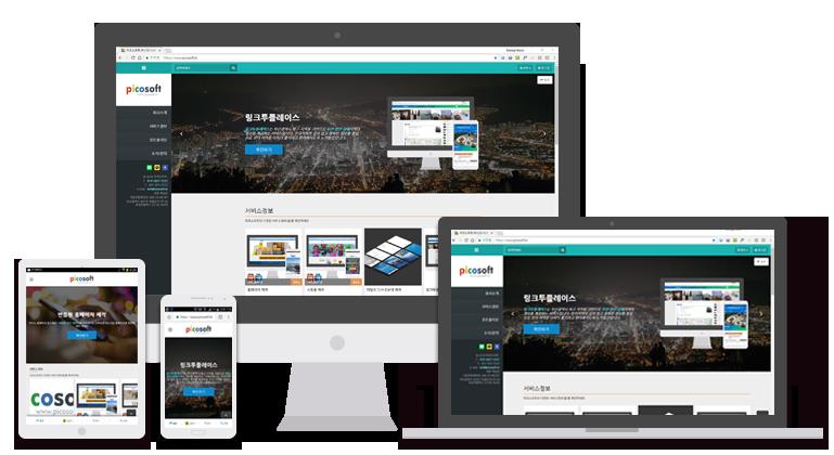 responsive web 반응형 홈페이지